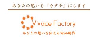 Web制作 Vivace Factory あなたの想いをカタチにします