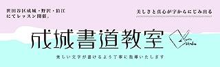 徳田春苑「まごころの書」